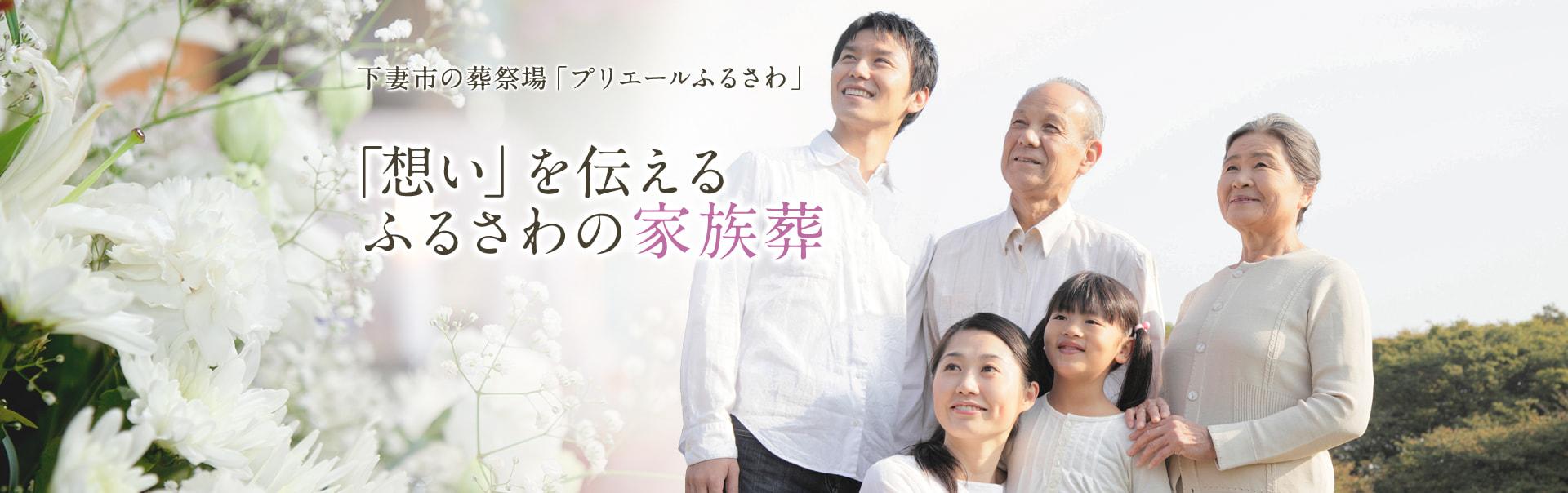 下妻市の葬祭場「プリエールふるさわ」「想い」を伝えるふるさわの家族葬