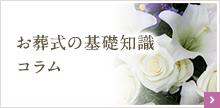 お葬式の基礎知識コラム