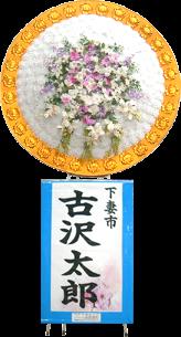 供花として、祭壇にお供えするものがいくつかあります。
