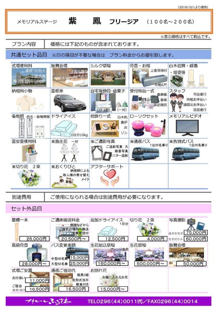 式場 メモリアルステージ紫鳳(2階)