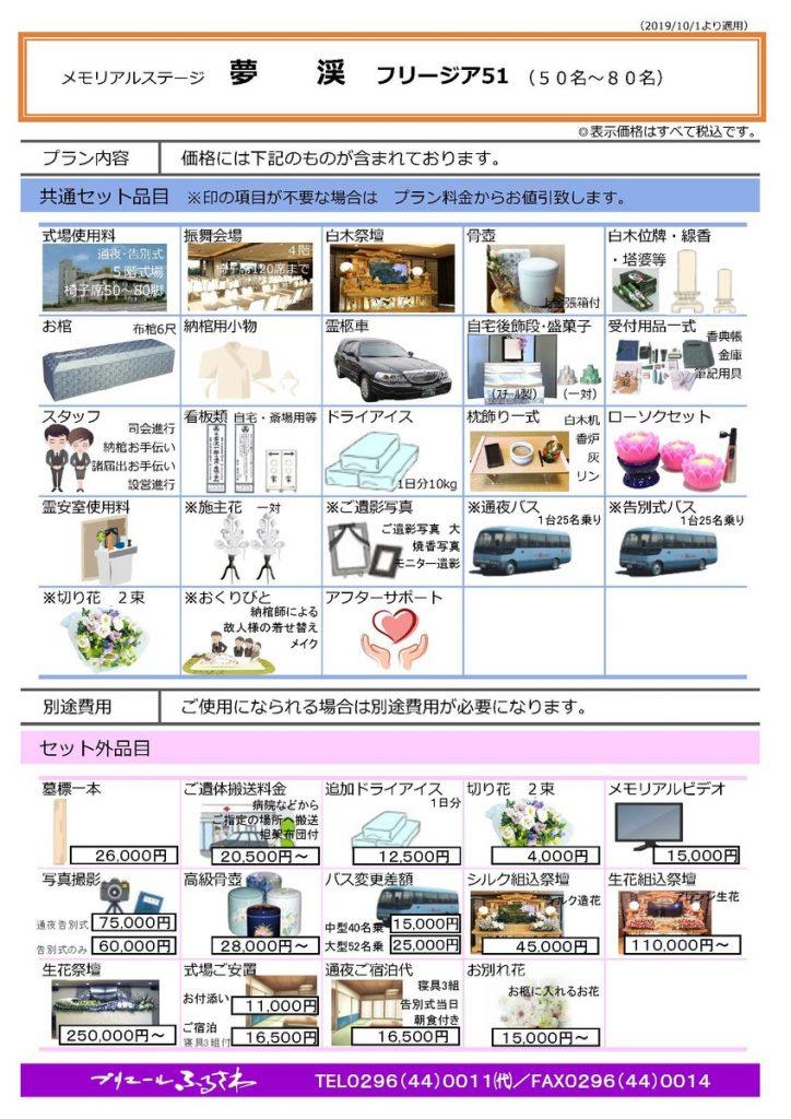 式場 メモリアルステージ夢渓(5階)
