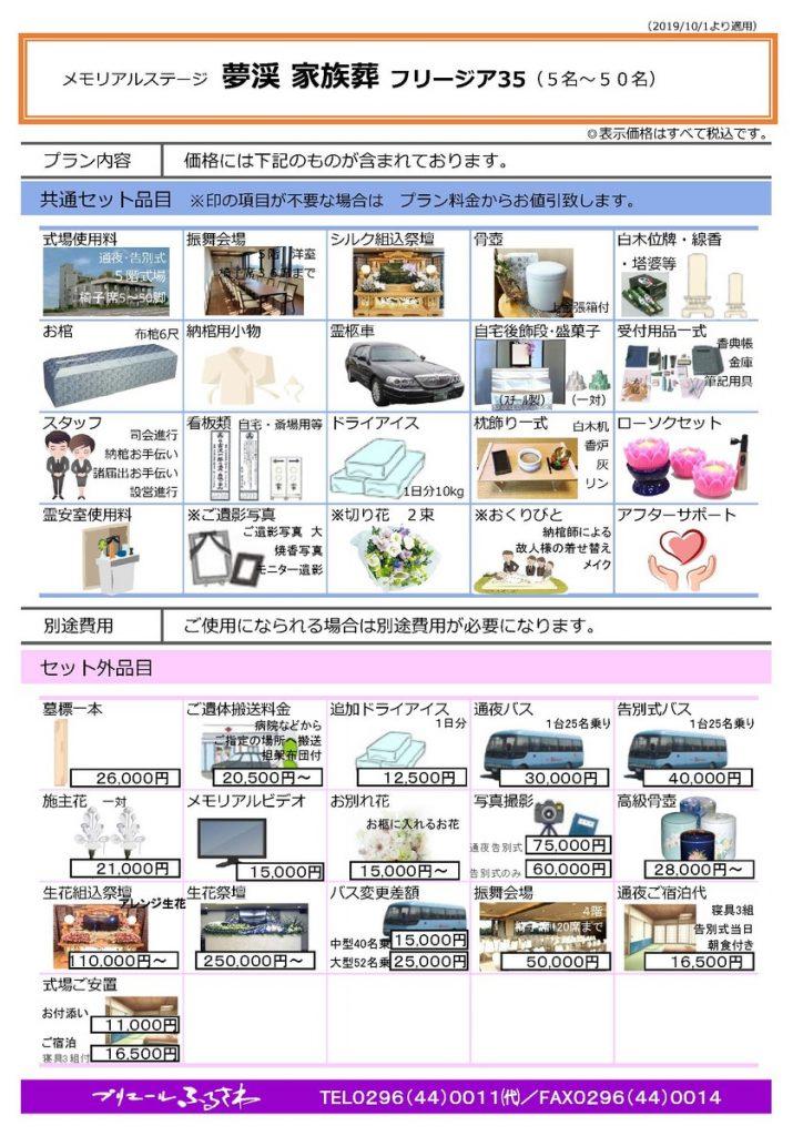 式場 メモリアルステージ夢渓(5階) 家族葬